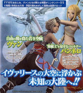 Final Fantasy XII: Returning Wings for DS