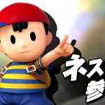 Super Smash Bros 3DS How To Unlock Ness