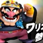 Super Smash Bros 3DS How To Unlock Wario