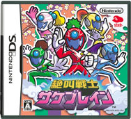 Exclamation Warriors DS box