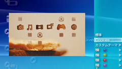PSP Cookie Theme in firmware 3.70