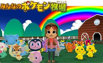 Everyone's Pokemon Ranch WiiWare screenshot