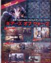 Gears of War 2 scan