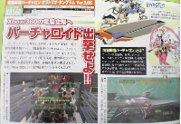 Cyber Troopers Virtual On 2 Famitsu Scan reveal