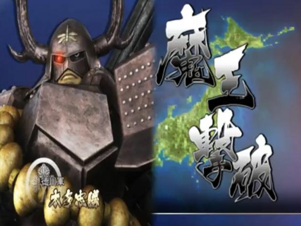 Sengoku Basara Samurai Heroes character unlock screenshot for Nobunaga Oda