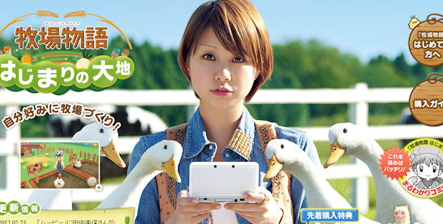 Miho Tanaka promotes Harvest Moon: Land of Beginning