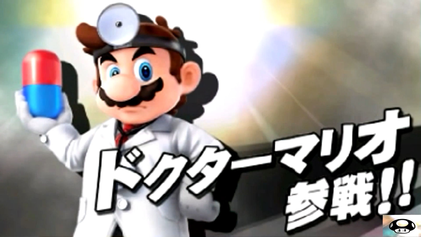 Super Smash Bros 3DS How To Unlock Dr Mario