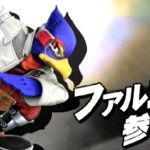 Super Smash Bros 3DS How To Unlock Falco