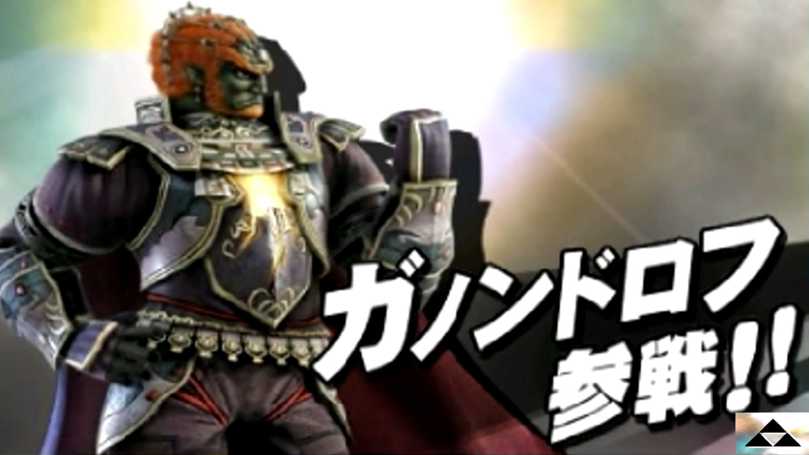 Super Smash Bros 3DS How To Unlock Ganondorf