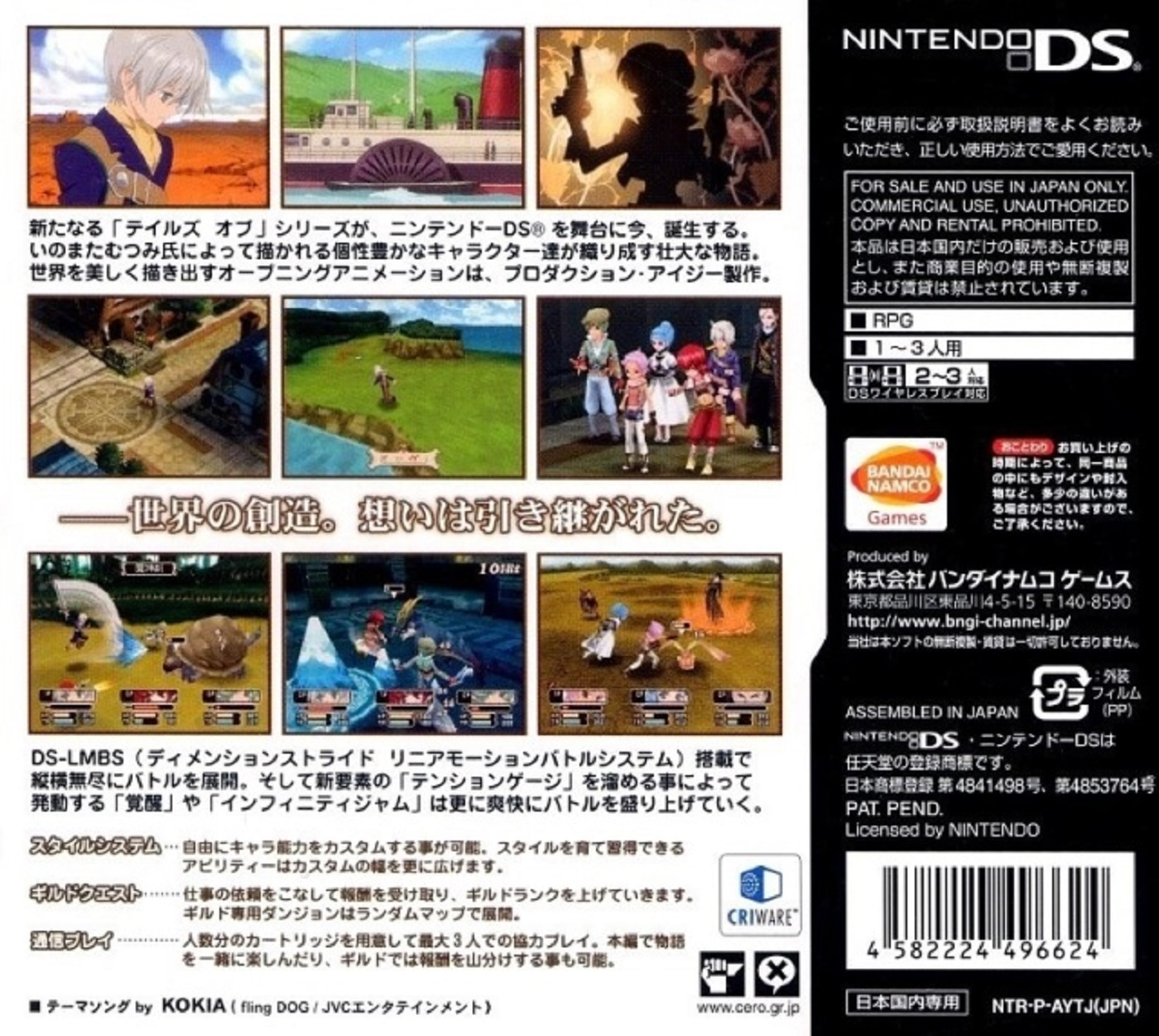 Back Of Tales Of Innocence DS Case Japan 2007 Boxart