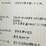 Making of Super Mario Bros Enemy Sketches Design Documents Miyamoto Tezuka Graph Paper Art Official