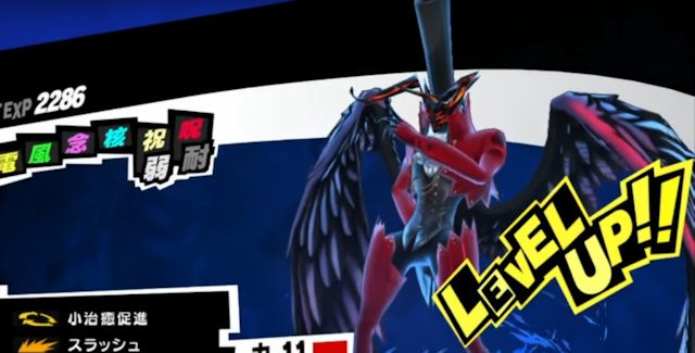Persona 5: How To Level Up Personas Fast