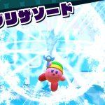 Kirby Star Allies Screen 7