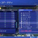 Xenoblade Chronicles 2 Screen 20