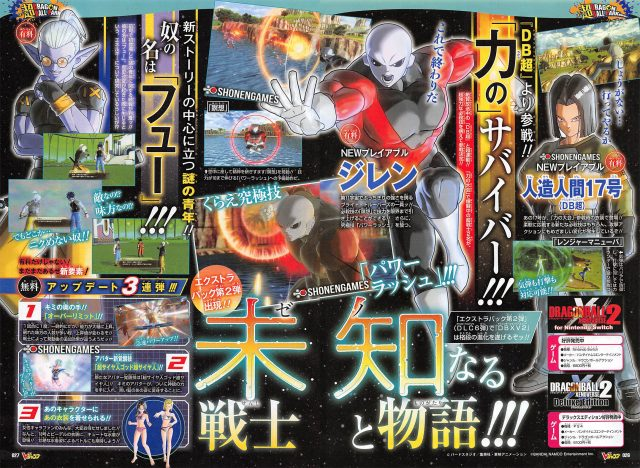 Dragon Ball Xenoverse 2 Jiren and Android 17 Scan