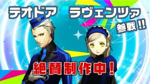 Persona 3 and Persona 5 Dancing Theodore and Lavenza