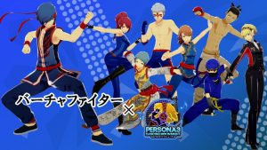 Persona 3 Dancing Moon Night x Virtua Fighter