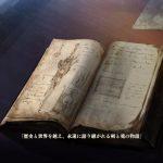 SoulCalibur VI Story Mode Screen 13