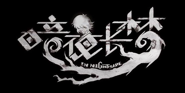 In Nightmare Logo