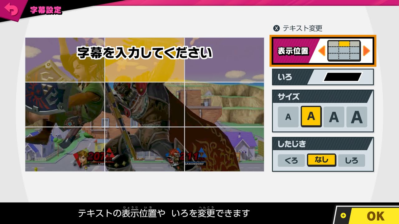 Super Smash Bros Ultimate DLC Screen 19