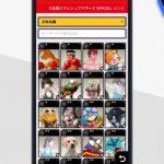 Super Smash Bros Ultimate DLC Screen 26