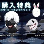 Tokyo Ghoul re Call to Exist Pre-order Bonus Japan