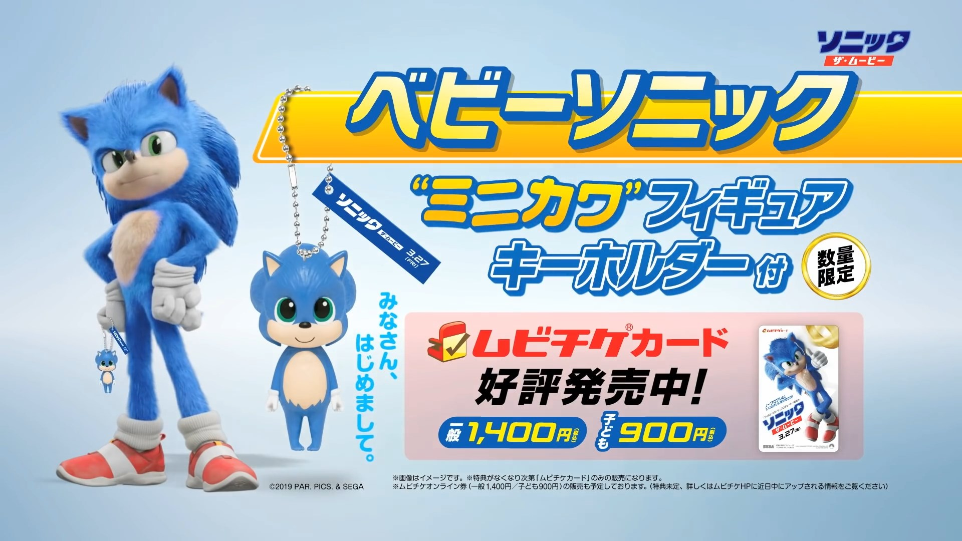 Baby Sonic From The Sonic The Hedgehog Film Keychain