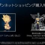 Final Fantasy VII Remake Bonus Summon CChocobo Chick
