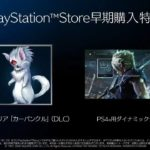 Final Fantasy VII Remake Bonus Summon Carbuncle
